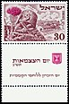 Stamp of Israel - Forth Independence Day - 30mil.jpg