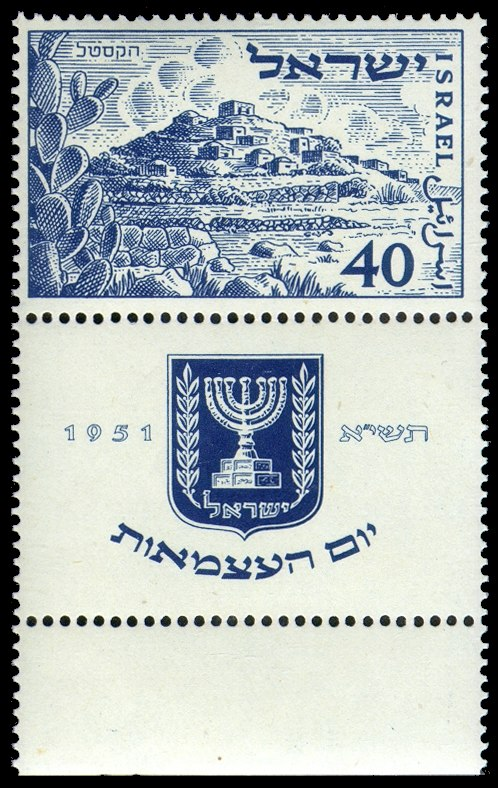 Stamp of Israel - Third Independence Day - 40mil