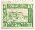 Stamp of Lubonl 5.jpg