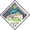 Stamp of Russia 2001 No 694 First Cathedral Mosque Ufa.jpg