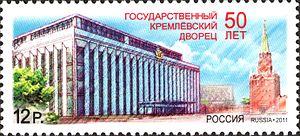 State Kremlin Palace - State Kremlin Palace on stamp, 50-year jubilee