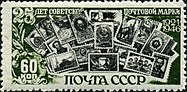 Stamp of USSR 1089.jpg