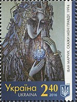 Stamp of Ukraine s1497.jpg