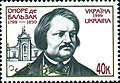 Stamp of Ukraine s245.jpg