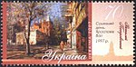 Stamp of Ukraine s818.jpg