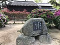 Stele in Shoin Shrine 3.jpg