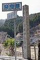Stele of Isechi village-01.jpg