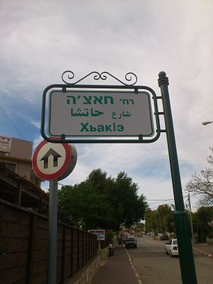 Circassians in Israel - Circassian-language street sign in Israel