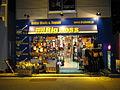 Super Guitar Shop Big Boss, Tokyo.jpg