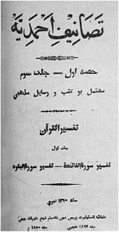 Syed Ahmad Khan  Wikipedia Title Page Of Commentary Of Quran By Sir Syed Ahmed Khan