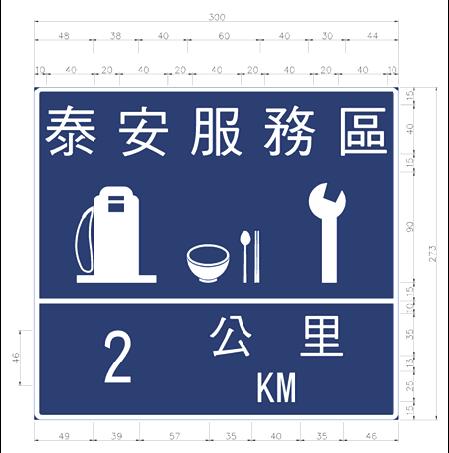 Taiwan road sign Art110