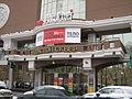 Teatr Sankt-Peterburg 2010 3038 1.jpg