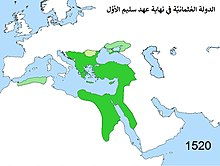 ������ ��������� �� ������� ��� ������ ���� ���� ������� ��� �������� 220px-Territorial_changes_of_the_Ottoman_Empire_1520_ar.jpg