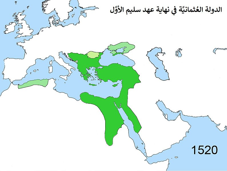 Territorial changes of the Ottoman Empire 1520 ar