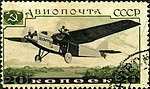 The Soviet Union 1937 CPA 561 stamp (Tupolev ANT-9) cancelled.jpg