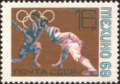The Soviet Union 1968 CPA 3649 stamp (Foil Fencing).png
