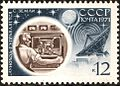 The Soviet Union 1971 CPA 3987 stamp (Control Room and Radio Telescope).jpg