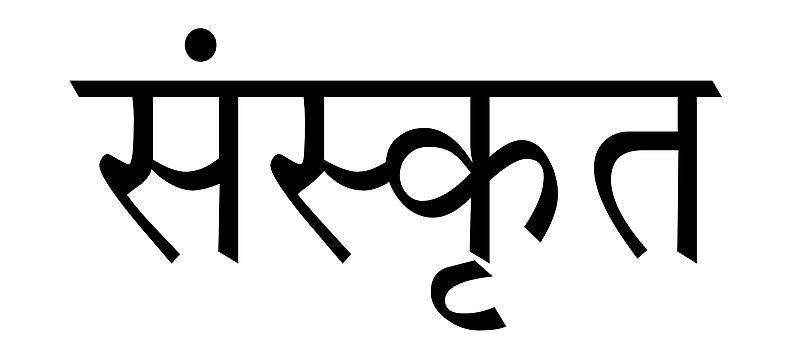 File:The word संस्कृत (Sanskrit) in Sanskrit.jpg