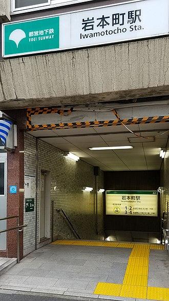 Iwamotocho Station - Image: Toei subway S08 Iwamotocho station entrance A1 20170512 161506