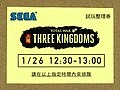 Total War Three Kingdoms trial play ticket from Sega 20190126.jpg