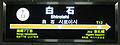 Tozai Shiroisi signs.jpg