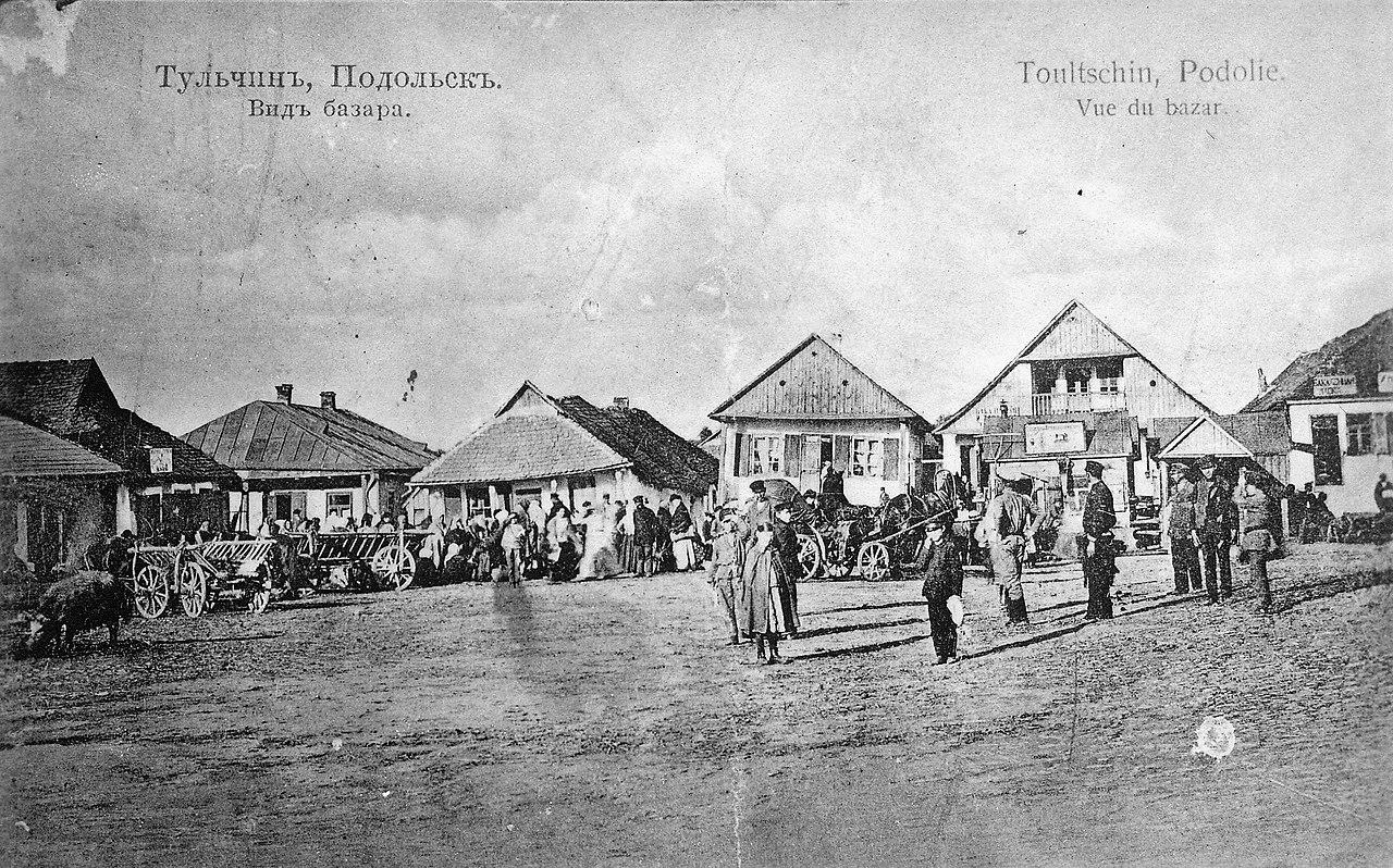 Тульчинский базар. Открытка 1908 года