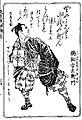 Ukai Kichizaemon.jpg