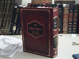 <i>Vayoel Moshe</i>
