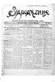 Vidrodzhennia 1918 033.pdf
