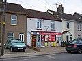 Wainscott Stores - geograph.org.uk - 716911.jpg