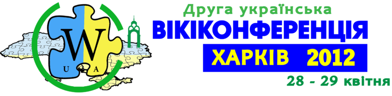 Wikiconference Ukraine 2012 banner.png