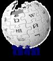 Wikipedia-logo-km.png