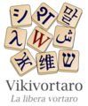 Wiktionary-logo-eo.png