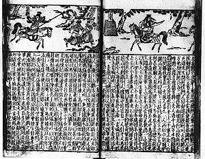 Pinghua (storytelling) - Sanguozhi Pinghua