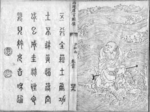 Sha Wujing - Image: Xyj shaseng
