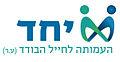 Yahad logo.jpg