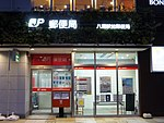 Yashio ekimae Post office.jpg