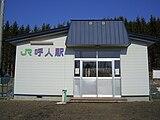 Yobito station01.JPG