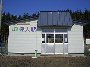 Yobito Station - Station building