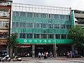 Yongji Branch, Taiwan Cooperative Bank 20191013.jpg