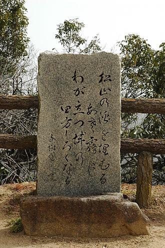 Tekkan Yosano - A monument to Tekkan Yosano at Bitchu-Matsuyama Castle