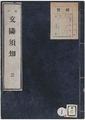 (再刊)交隣須知 003.pdf