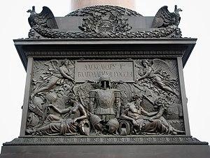 Барельеф на пьедестале Александровской колонны.jpg