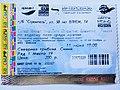 Билет на Супер Финал Мировой лиги.JPG