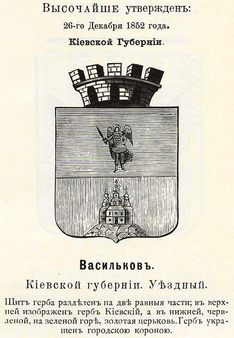 Герб города с официальным описанием 1852