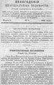 Вологодские епархиальные ведомости. 1895. №05.pdf
