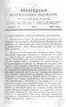Вологодские епархиальные ведомости. 1897. №08.pdf