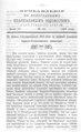 Вологодские епархиальные ведомости. 1897. №14, прибавления.pdf