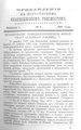 Вологодские епархиальные ведомости. 1898. №03, прибавления.pdf