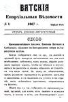 Вятские епархиальные ведомости. 1867. №08 (дух.-лит.).pdf